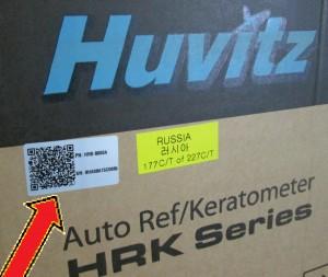 Рис.1 Пример того, как выглядит наклейка с серийным номером на коробке.